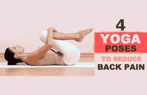 4 योगासन कमर दर्द से छुटकारा पाने के लिए